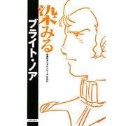 染みるブライト・ノア(永遠のガンダムシリーズ〈Vol.5〉) [単行本]