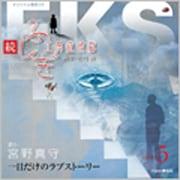 続・ふしぎ工房症候群 Episode5 一日だけのラブストーリー (オリジナル朗読CD)
