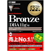Bronze Oracle Database DBA11g編(オラクルマスター教科書) [単行本]