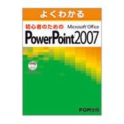 よくわかる初心者のためのMicrosoft Office PowerPoint 2007 [単行本]
