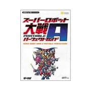 スーパーロボット大戦A PORTABLEパーフェクトガイド(BOOKS for PSP) [単行本]