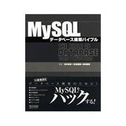 MySQLデータベース構築バイブル [単行本]
