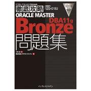 徹底攻略ORACLE MASTER Bronze DBA11g問題集 1Z0-018J対応(ITプロ・ITエンジニアのための徹底攻略) [単行本]