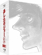 あしたのジョー2 Blu-ray Disc BOX1