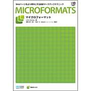 マイクロフォーマット―Webページをより便利にする最新マークアップテクニック(Web Designing BOOKS) [単行本]