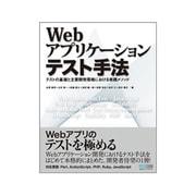 Webアプリケーションテスト手法―テストの基礎と主要開発環境における実践メソッド [単行本]