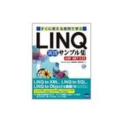 すぐに使える実例で学ぶLINQ実践サンプル集―ASP.NET3.5対応 [単行本]