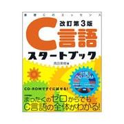 C言語スタートブック 改訂第3版 [単行本]