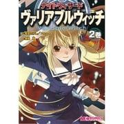 ナイトウィザードヴァリアブルウィッチ 2巻(マジキューコミックス) [コミック]