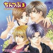 ちんつぶ3 CHINKO-NO-TSUBUYAKI3 (DRAMATIC CD COLLECTION)