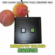 川田紳司のモモっとトークCD 野島健児盤 (ウェブラジオ「モモっとトーク」パーフェクトCD6)
