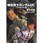 機動戦士ガンダムUC 5(角川コミックス・エース 189-6) [単行本]