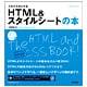 これからはじめるHTML&スタイルシートの本(自分で選べるパソコン到達点) [単行本]
