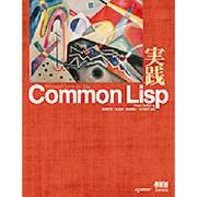 実践Common Lisp [単行本]