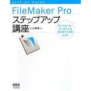 FileMaker Proステップアップ講座―テンプレート/データベースカスタマイズのヒント(STEP-UP GUIDE) [単行本]