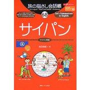 旅の指さし会話帳〈68〉サイパン(サイパン英語) [単行本]