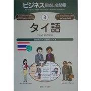 ビジネス指さし会話帳〈3〉タイ語 [単行本]