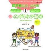 恋する指さし会話帳〈5〉インドネシア語編(ここ以外のどこかへ!) [単行本]