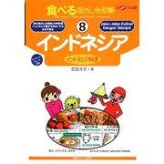 食べる指さし会話帳〈8〉インドネシア(インドネシア料理)―ここ以外のどこかへ! [単行本]