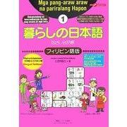 暮らしの日本語指さし会話帳〈1〉フィリピン語版 [単行本]