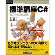 標準講座C#―プログラミングの基礎から高度なC#プログラミングの理解を深める(Programer's SELECTION) [単行本]