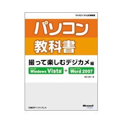 パソコン教科書撮って楽しむデジカメ編―Microsoft Windows Vista + Microsoft Office Word 2007(マイクロソフト公式解説書) [単行本]