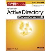 ひと目でわかるMicrosoft Active Directory Windows Server〈2008版〉(マイクロソフト公式解説書) [単行本]