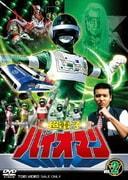 超電子バイオマン VOL.2 (スーパー戦隊シリーズ)