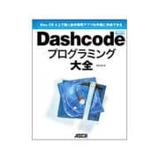 Dashcodeプログラミング大全(MacPeople Books) [単行本]