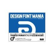DESIGN FONT MANIA [単行本]