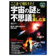 ここまで解けた!宇宙の謎と不思議を楽しむ本―銀河系・太陽系に秘められた真実に迫る!(ビジュアル+好奇心!BOOKS) [単行本]