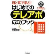 はじめてのテレアポ成功ブック―目と耳で学ぶ!(DO BOOKS) [単行本]