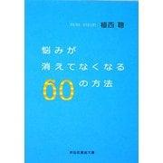悩みが消えてなくなる60の方法(祥伝社黄金文庫) [文庫]