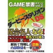 GAME禁書ポケット vol.2(三才ムック VOL. 205) [ムックその他]