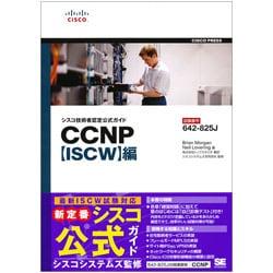 シスコ技術者認定公式ガイド CCNP「ISCW」編(試験番号:642-825J) [単行本]