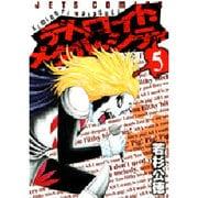 デトロイト・メタル・シティ 5(ジェッツコミックス) [コミック]