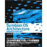 Symbian OS Architecture―携帯電話OSの設計と進化 [単行本]