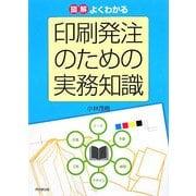 図解 よくわかる印刷発注のための実務知識(DO BOOKS) [単行本]