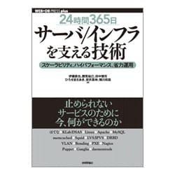 「24時間365日」サーバ/インフラを支える技術―スケーラビリティ、ハイパフォーマンス、省力運用(WEB+DB PRESS plusシリーズ) [単行本]