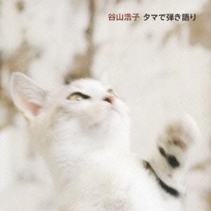 谷山浩子/タマで弾き語り