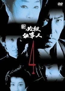 新 必殺仕事人 4 [DVD]