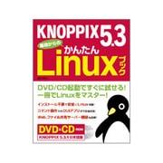 KNOPPIX5.3基礎からのかんたんLinuxブック [単行本]