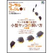 コーラルフィッシュ VOL.15 (2008/Sep.-Oc-海水魚の飼育を楽しむ人の本(エイムック 1591) [ムックその他]