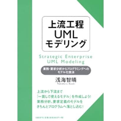 上流工程UMLモデリング―業務・要求分析からプログラミングへのモデル化技法 [単行本]