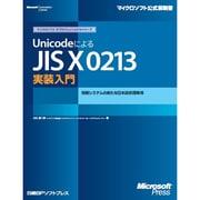 UnicodeによるJIS X 0213実装入門―情報システムの新たな日本語処理環境(マイクロソフト公式解説書―マイクロソフトITプロフェッショナルシリーズ) [単行本]