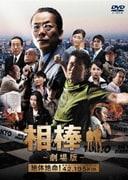 相棒-劇場版-絶体絶命!42.195km 東京ビッグシティマラソン