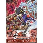 遊・戯・王ファイブディーズオフィシャルカードゲーム公式カード(Vジャンプスペシャルブック) [コミック]