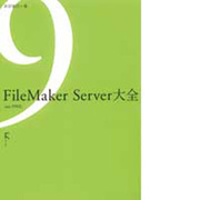 FileMaker Server大全 ver.9対応 [単行本]