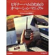 ビギナー・ハムのためのオペレーション・マニュアル―アマチュア無線の世界を紹介!(ham operation series) [単行本]