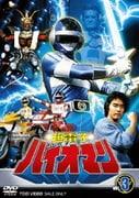 超電子バイオマン VOL.3 (スーパー戦隊シリーズ)